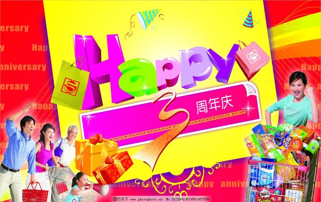 3周年店庆 happy 超市人物 购物袋矢量 丝带 节日背景 其他 节日素材