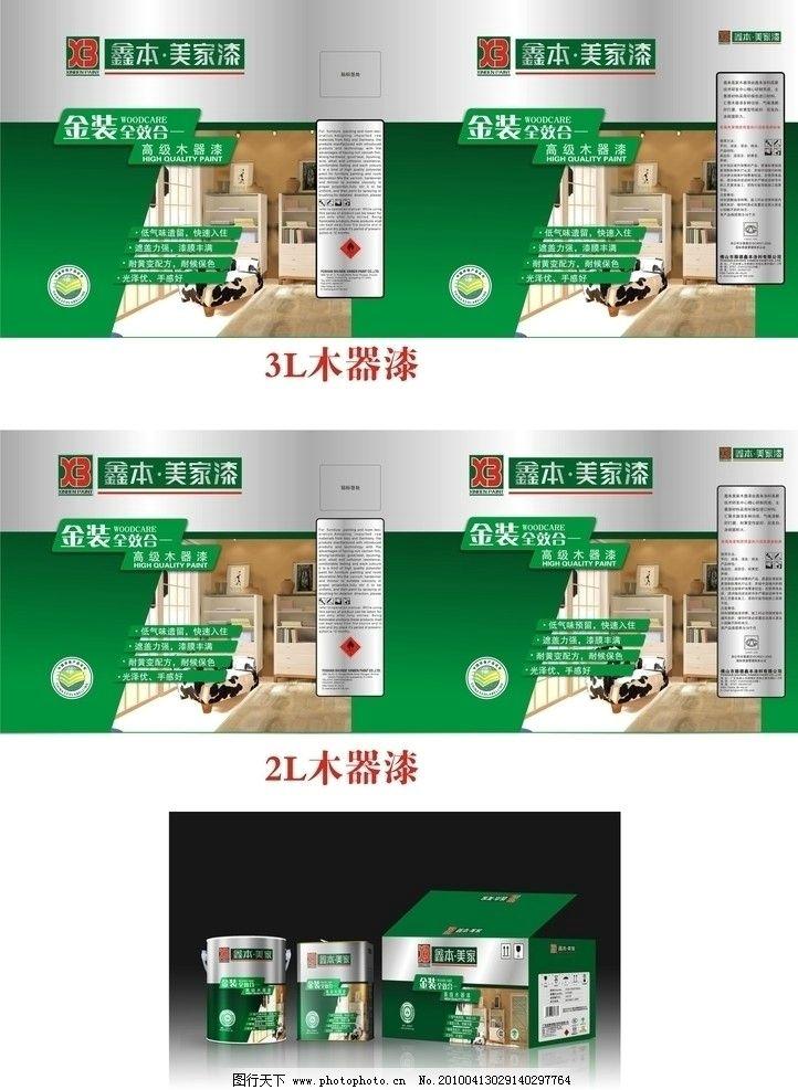 包裝罐標簽 油漆桶 盒子 家具 包裝設計 廣告設計 矢量 cdr