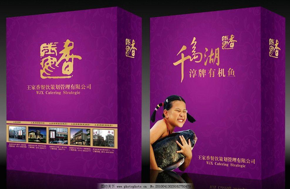 王家香手提袋 手提袋 紫色 鱼 环保 饭店 酒店 餐饮 千岛湖 包装设计