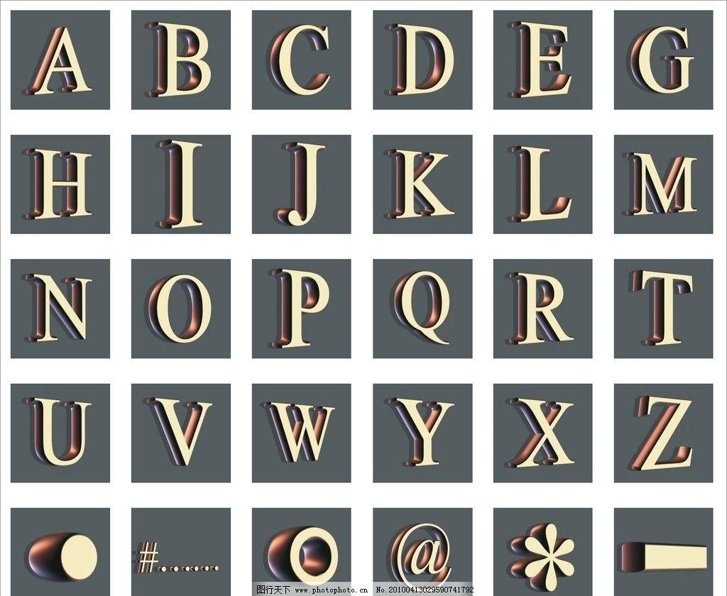 立体金属字母 符号 凸出 广告设计 矢量