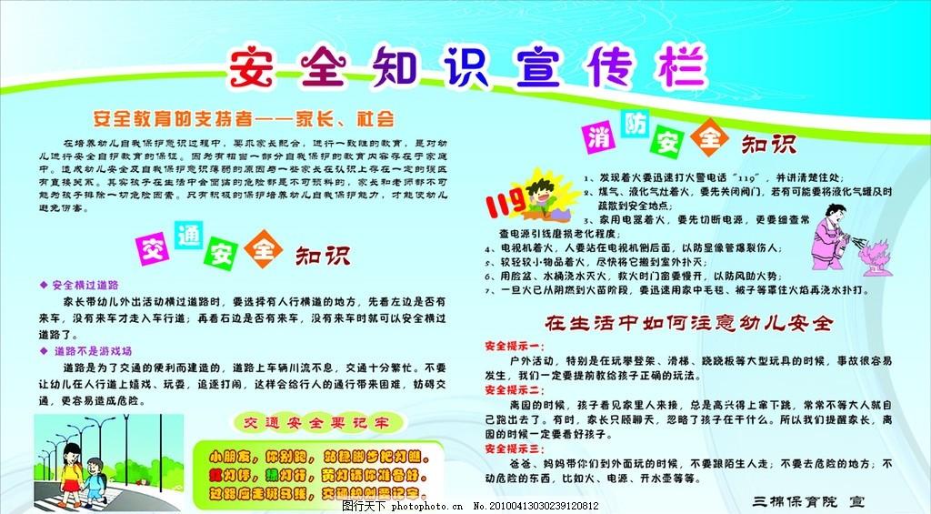 安全知识宣传栏 安全知识 宣传栏 交通安全 消防安全 幼儿园 蓝色 过