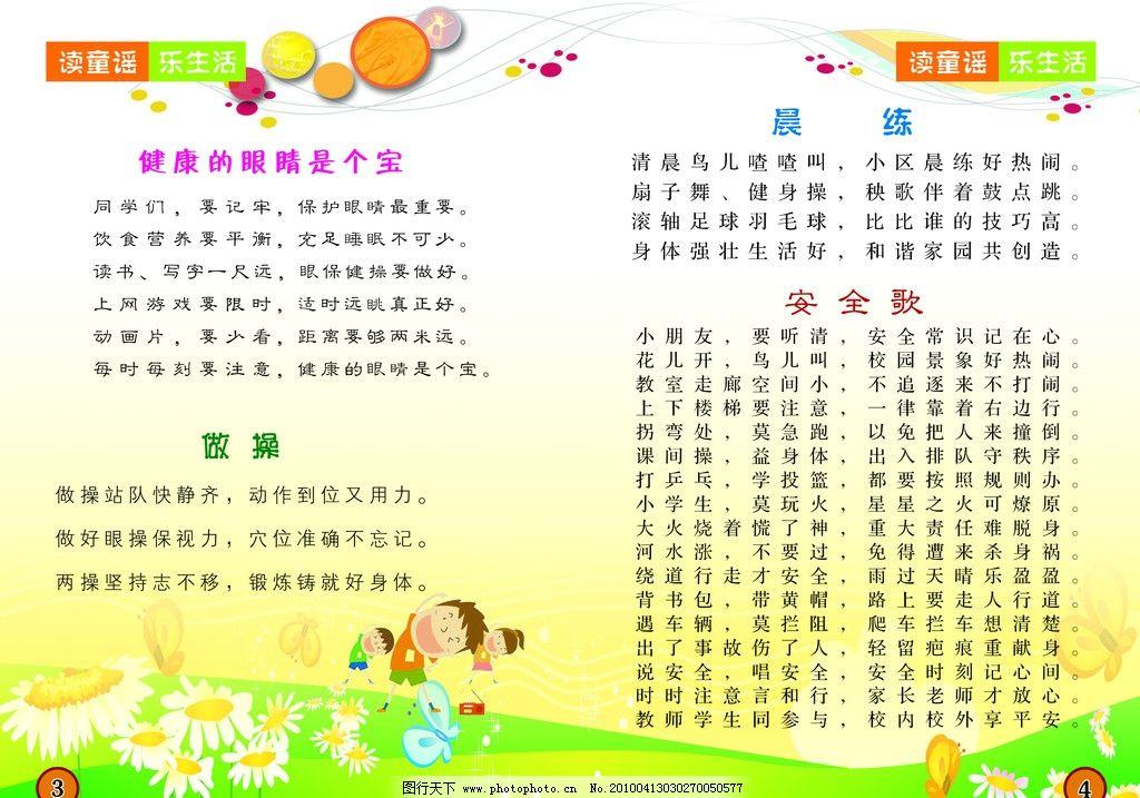 童谣展板 童谣 儿童健康知识 展板模板 广告设计模板 源文件 300dpi