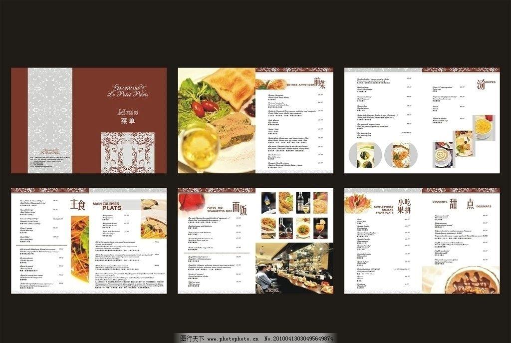 红酒 花纹 花边 矢量 设计 沙拉 牛排 咖啡 水果 汤 甜点 主食 菜单