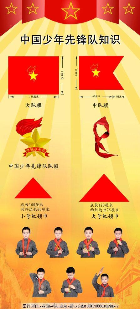 中国少先队小知识图片