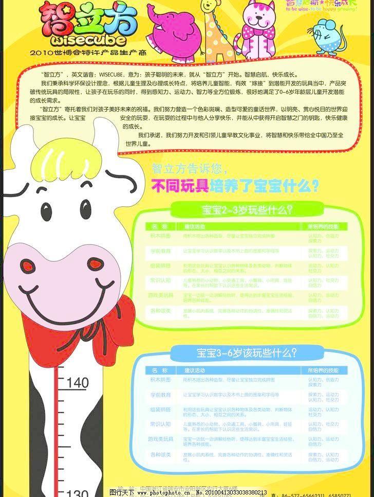 智立方广告宣传单正面 长颈鹿 大象 动物 儿童 广告设计模板 卡通