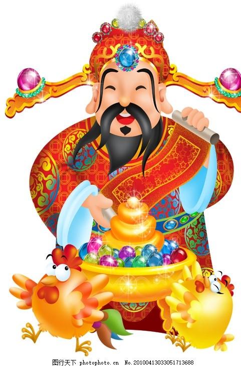 财神爷 恭喜发财 财神 金元宝 卡通鸡 新年素材 节日素材 psd素材 psd