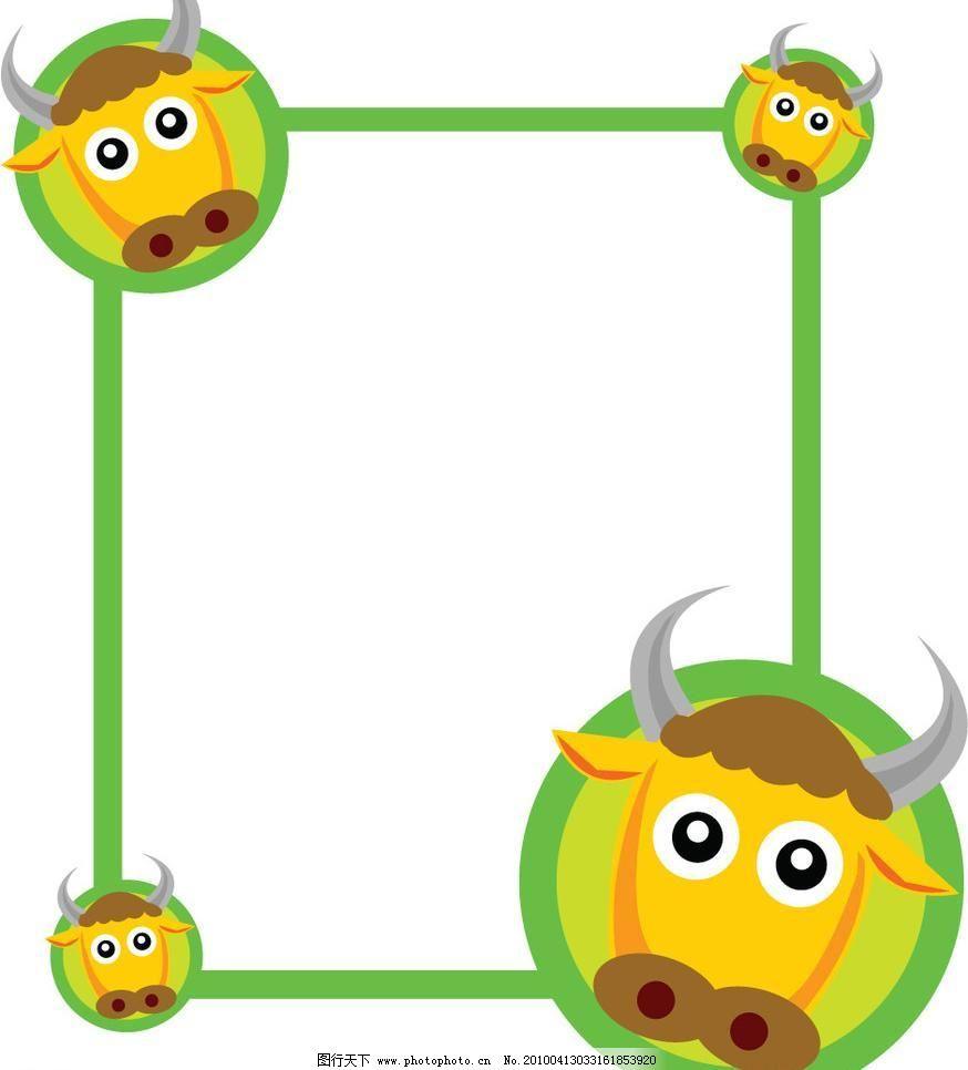 相量动物 边框 相框 边框相框 底纹边框 相框模板下载 相框矢量素材