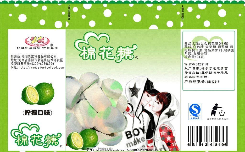 柠檬棉花糖 柠檬 绿色包装 小女孩 相爱情侣 包装设计 广告设计 矢量