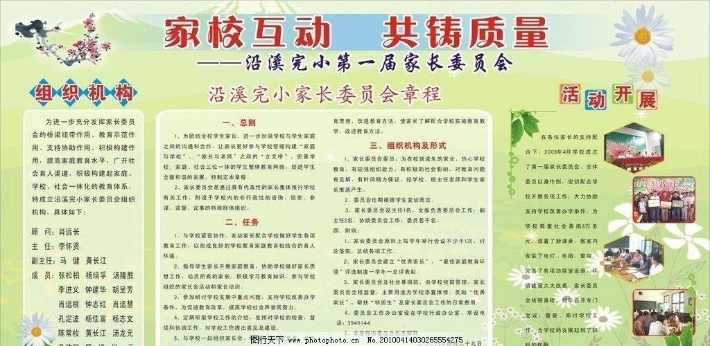家长委员会 开展活动 家校互动 展板模板 梅花 菊花 树叶 绿色底 广告
