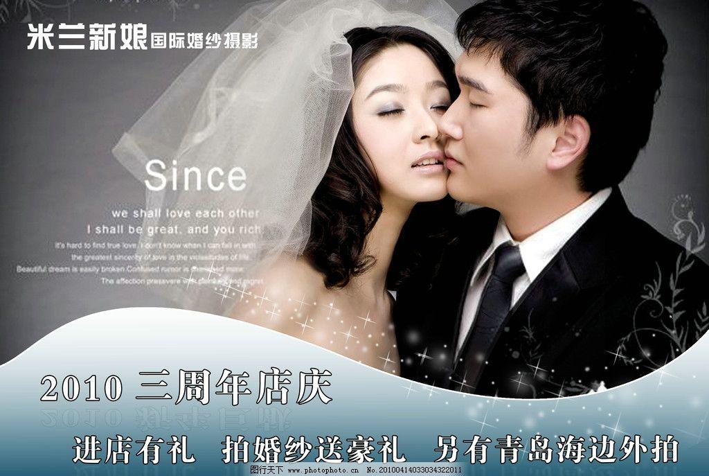 影楼广告宣传单 婚纱 摄影      传单 宣传页 影楼 设计 婚纱影楼广告