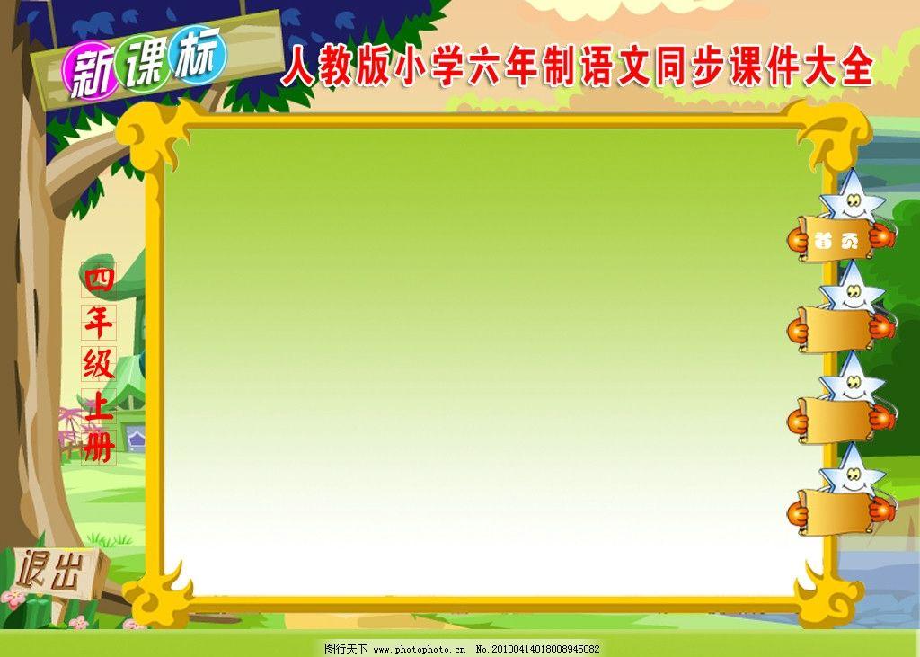 课件背景图片_网页界面模板