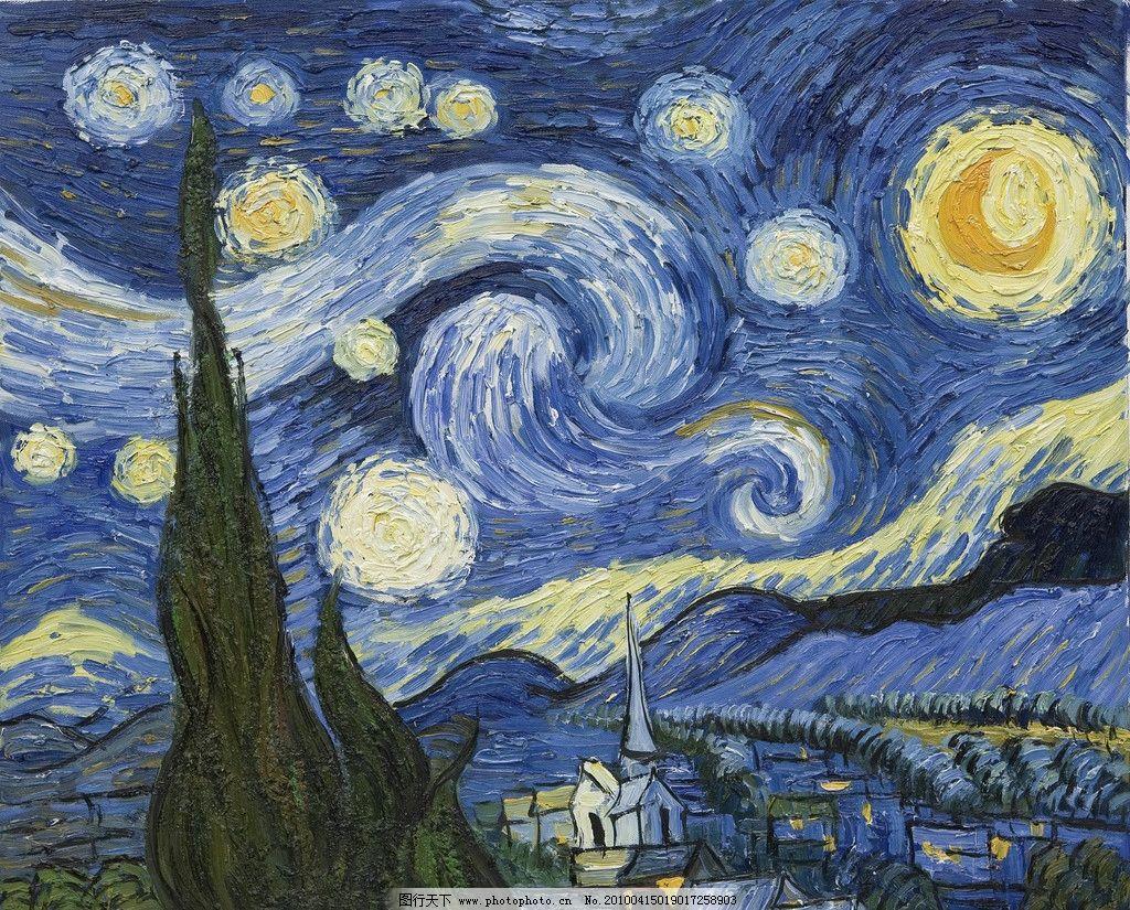 星夜 梵高 油画 世界名画 高清世界名画 绘画书法 文化艺术 设计 300