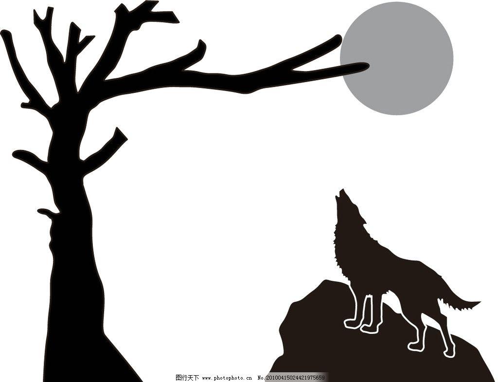 狼 枯树 剪影图片 野生动物 生物世界 矢量 ai
