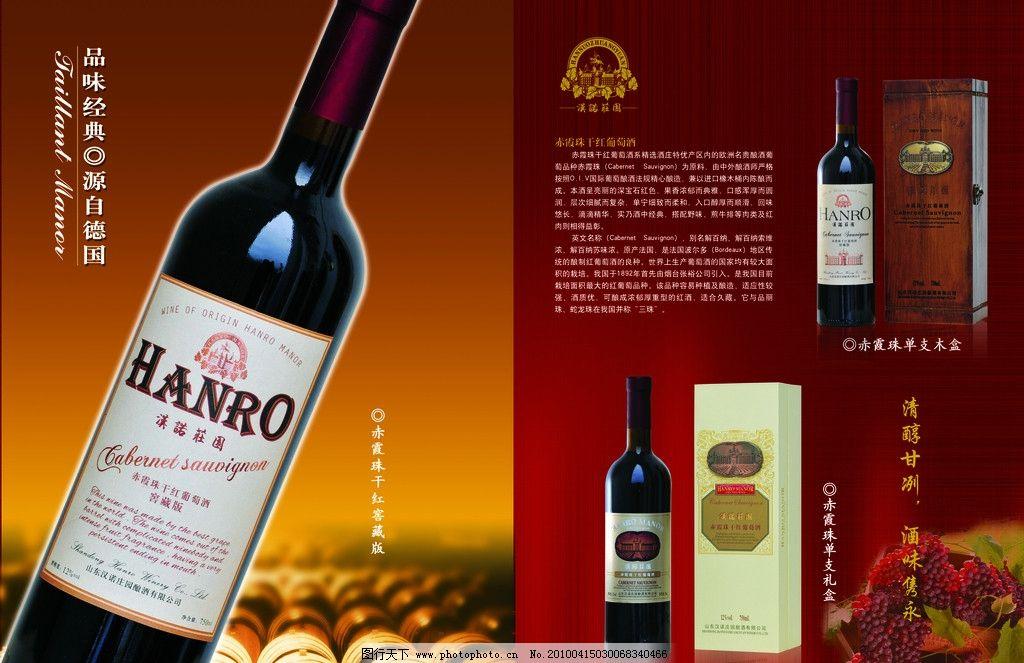 长城 法国 干红 干红葡萄酒 红酒 进口 酒 拉菲 葡萄酒 网 张裕 1024