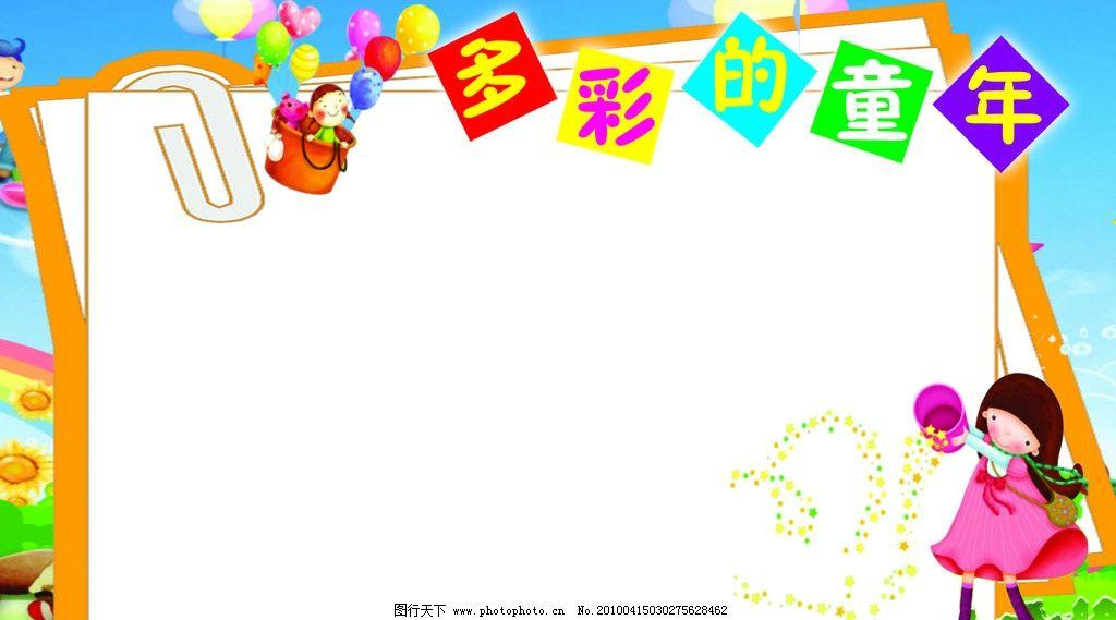 可爱边框 幼儿园 框框 可爱背景 多彩的童年 广告设计模板 源文件