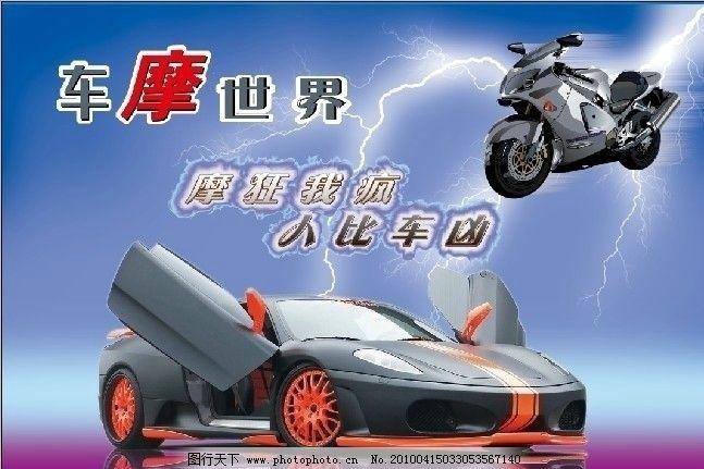 跑车/跑车摩托车图片