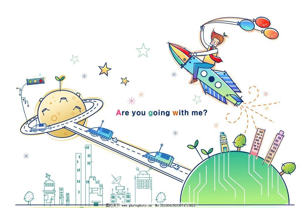 科技生活 卡通小人 楼房 绿色地球 城市背 星星 火箭 气球