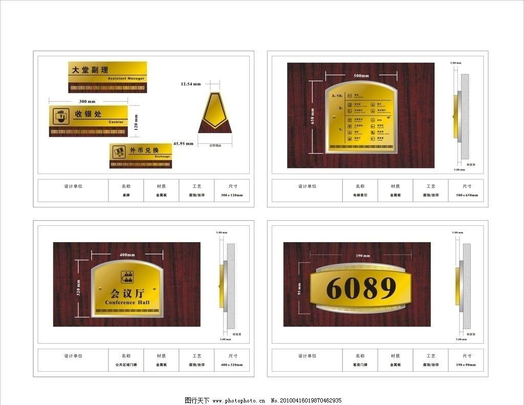酒店标牌图 标牌 酒店 标牌设计 标识系统 客房门牌 会议室标牌 桌牌图片