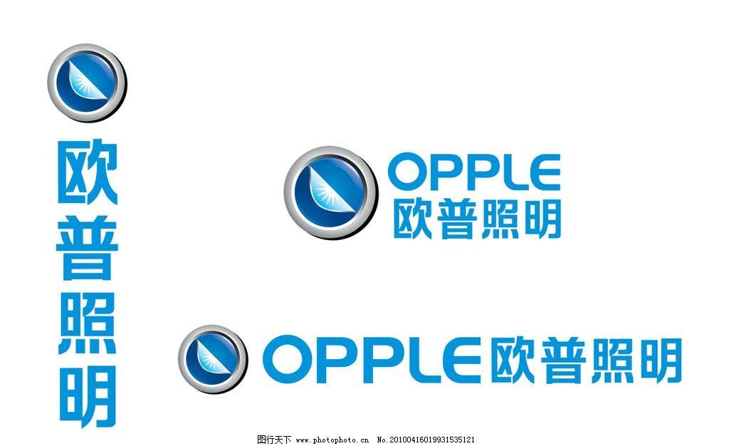 欧普照明矢量标志 欧普 矢量 logo 企业logo标志 标识标志图标 cdr图片