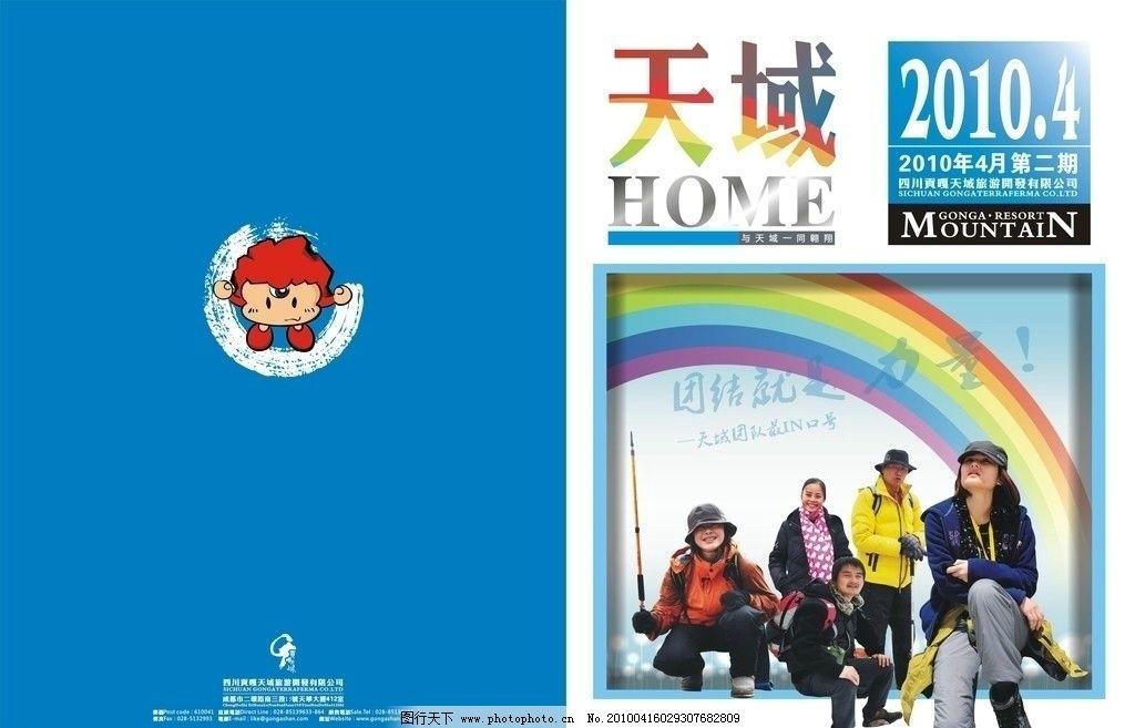 杂志封面 dm 画册      旅游户外 彩虹 时尚人物 画册设计 广告设计