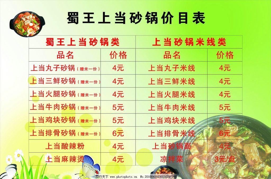 饭店 展板 价格表 蝴蝶 向日葵 青草 春天 砂锅面 砂锅米线 展板模板