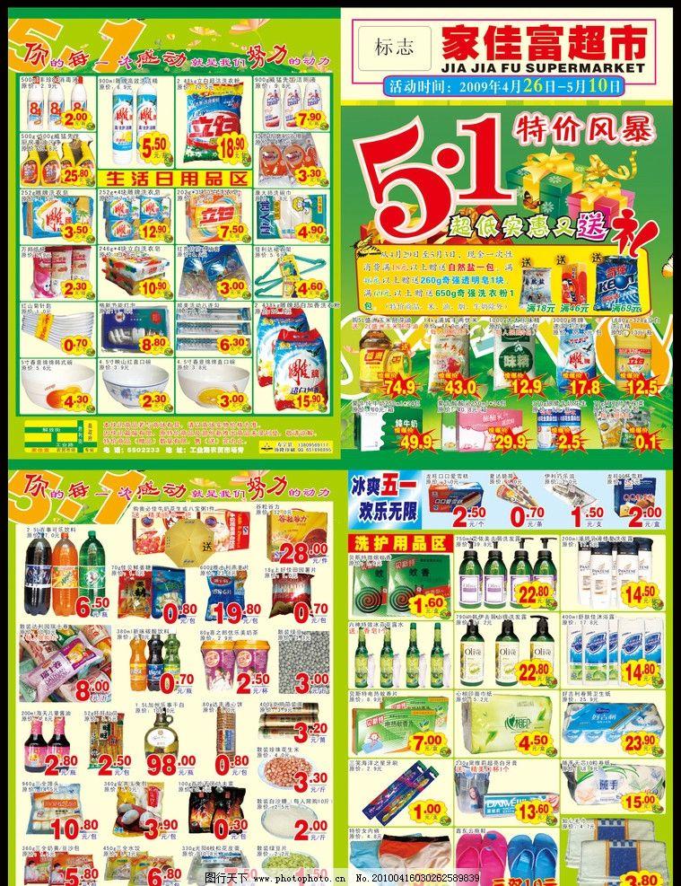 超市 五一节 劳动节 海报 dm(文字已转曲)图片