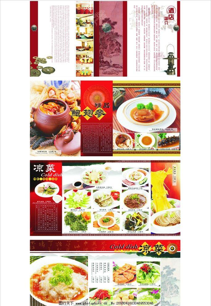 画册 册子 排版 版式 菜谱 菜单 菜单菜谱 广告设计 矢量 cdr
