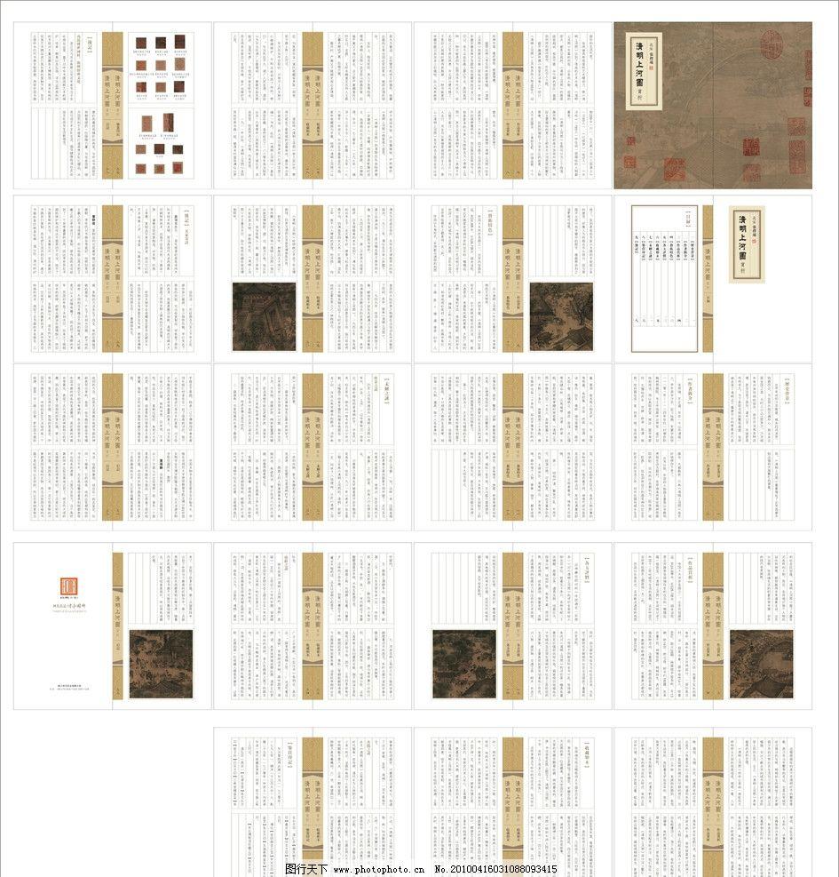 清明上河图 画册设计 版式设计 目录 封面设计 印章 竖排格式
