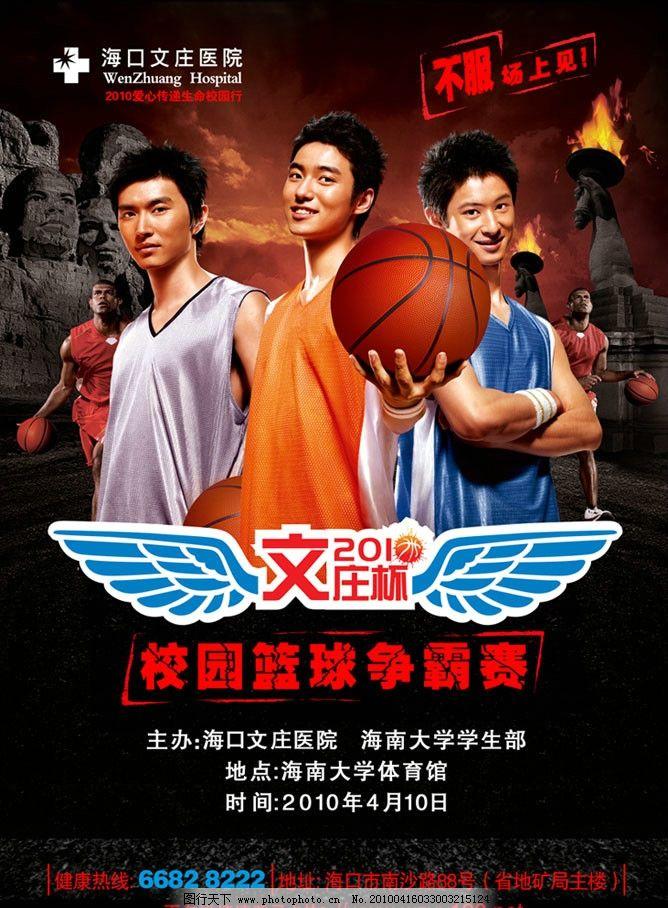 校园篮球赛海报图片