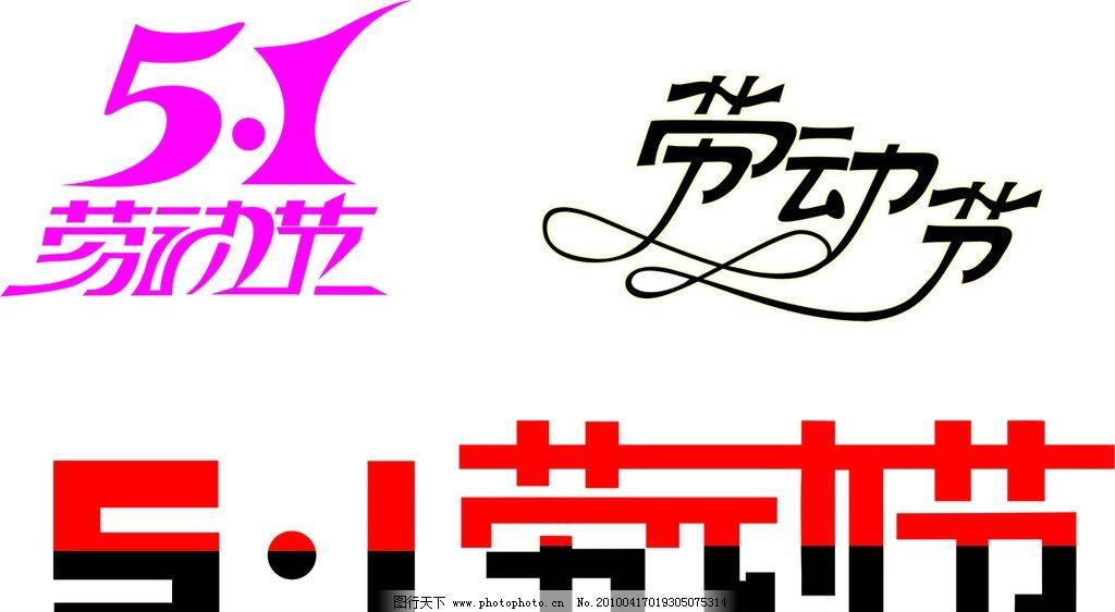 设计图库 文化艺术 影视娱乐    上传: 2010-4-17 大小: 340.