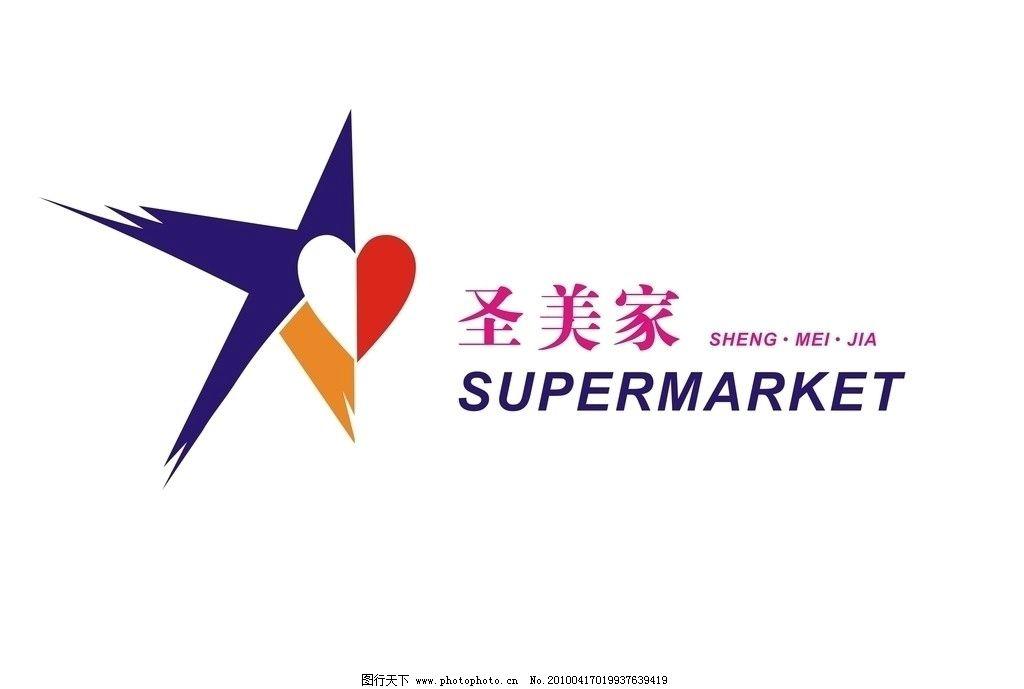 超市logo设计 超市 超市标志设计 星心相印 企业logo标志 标识标志