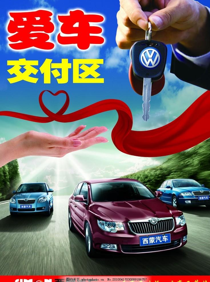 汽车宣传 海报 汽车 心型彩带 手 汽车钥匙 太阳 高速公路 蓝天白云