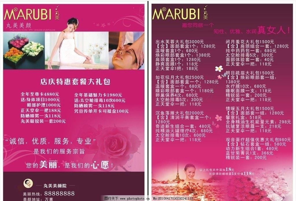 活动项目单 丸美 店庆 周年庆 cdr 价格单 项目 优惠套餐 美容 美容院