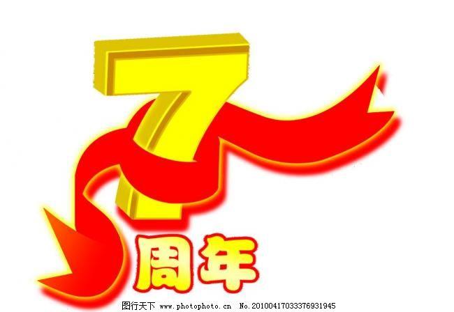7周年艺术字 节日字体 设计下载 源文件 在线艺术字 中文字体