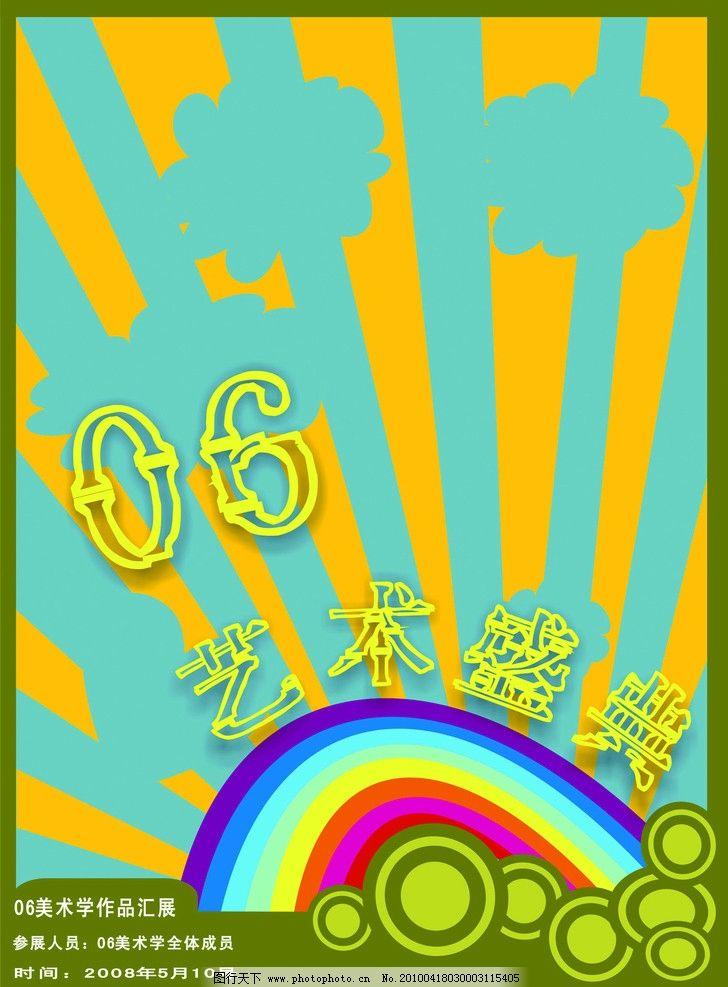 绚丽彩虹 圈圈 彩虹 大学校园海报 黑板报 海报设计 广告设计 矢量