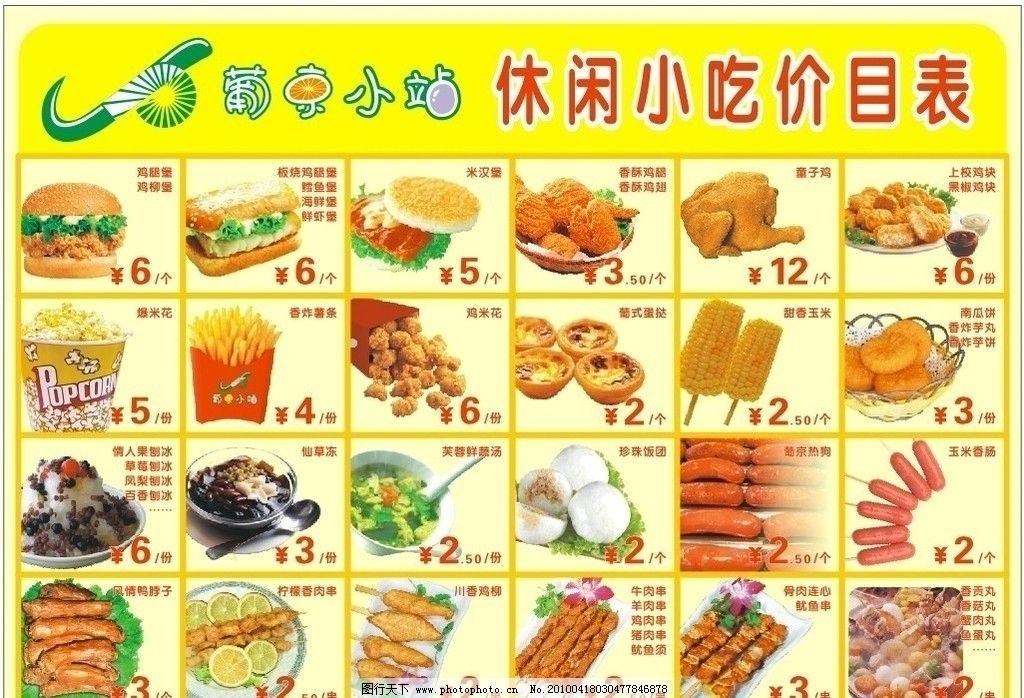 葡京小站休闲小吃价目表图片_菜单菜谱_广告设计_图行