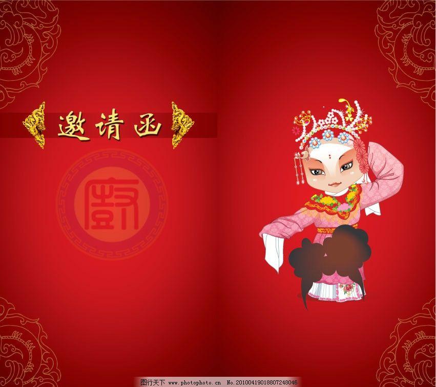 京剧邀请函 京剧 戏曲 龙图 红色 白色 粉色 头冠 邀请函 psd 传统