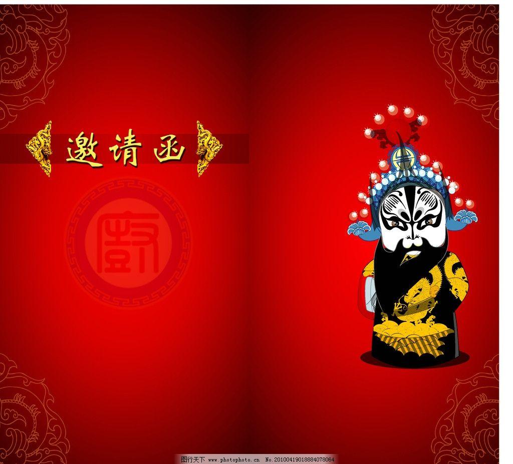 京剧邀请函 京剧 戏曲 龙图 红色 白色 胡须 邀请函 头冠 psd 传统
