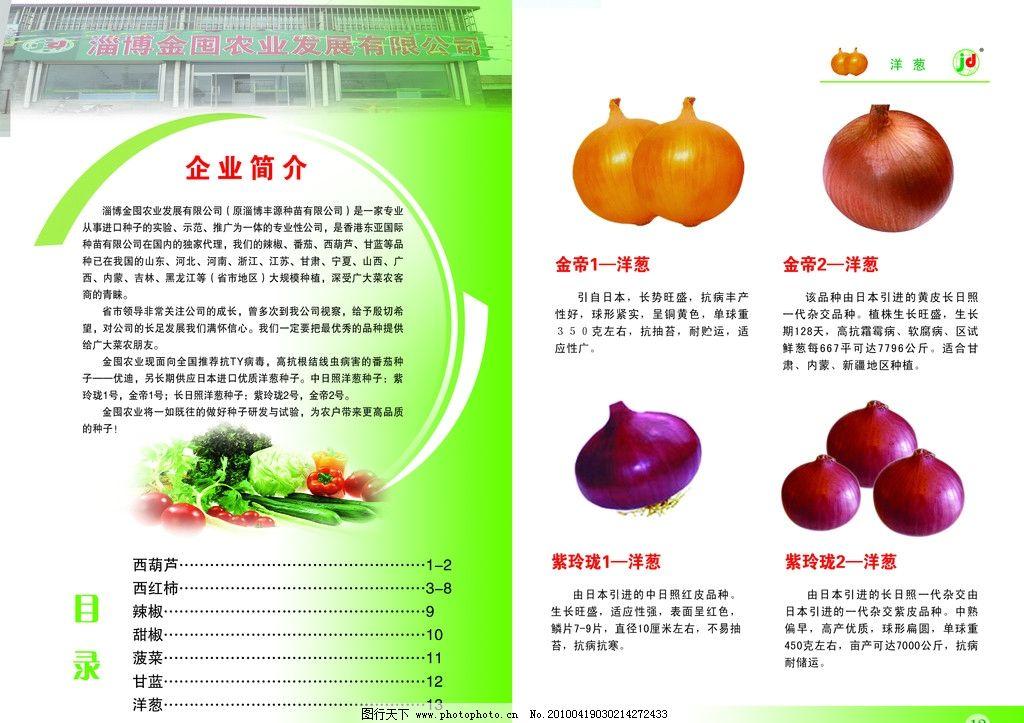 农产品宣传折页 蔬菜 农产品 dm宣传单 广告设计模板 源文件 300dpi p