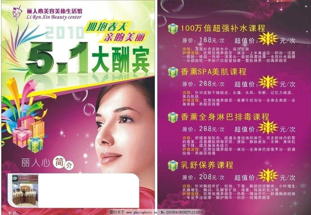 美容传单 美容海报 dm单 补水 dm宣传单 广告设计 矢量 cdr