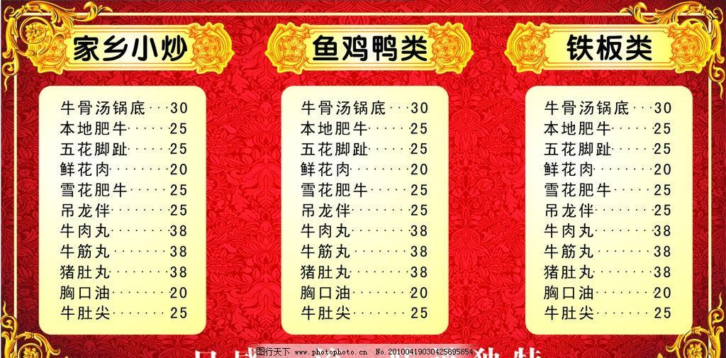 店内招牌 菜牌 菜单 cdr矢量素材 店内店外招牌 酒水单 菜单菜谱 广告