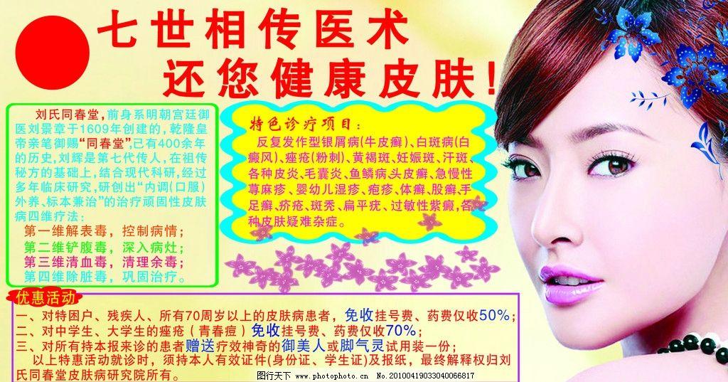 皮肤病广告图片