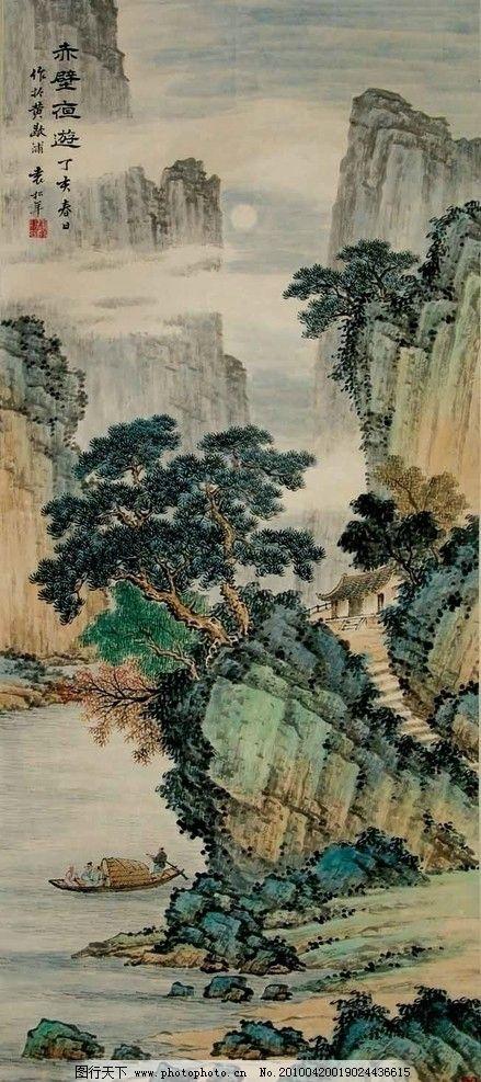 山水 国画 松树 溪流 孤舟 近现代画家作品集 传统文化