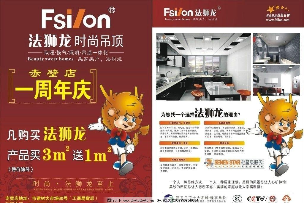法狮龙周年庆宣传单图片_设计案例_广告设计_图行天下