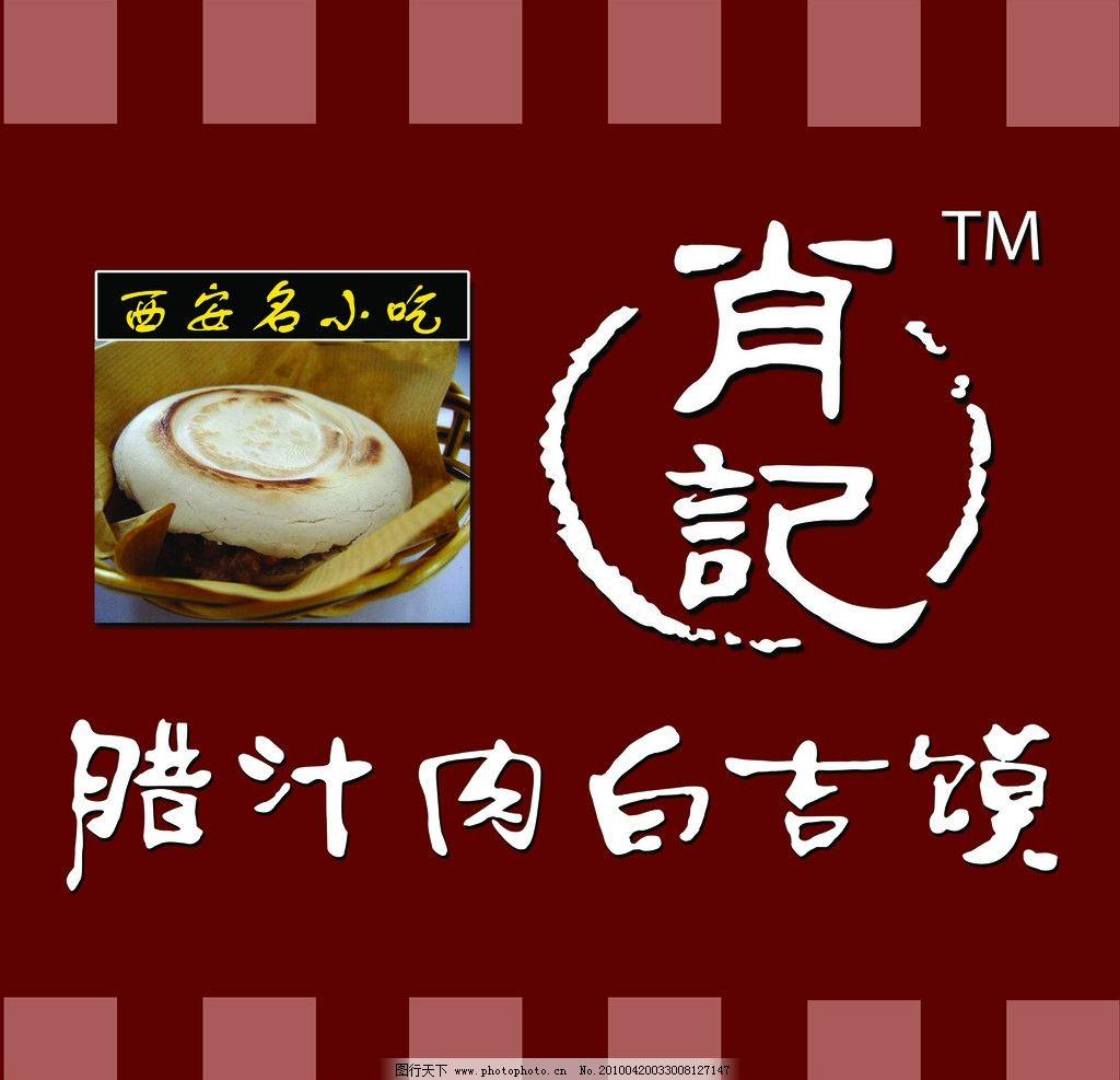 肖记腊汁肉白吉馍 logo 西安名小吃 早餐 72dpi图片