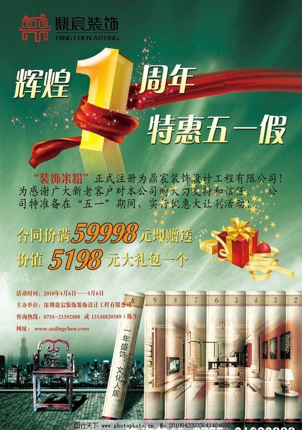 装修公司海报 装饰公司海报 周年庆 五一活动 大礼包 源文件