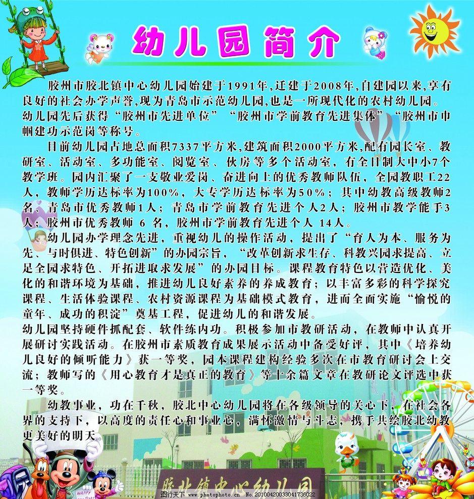 幼儿园简介 背景 幼儿园 卡通图 学校 校园文化 psd分层素材 源文件 8
