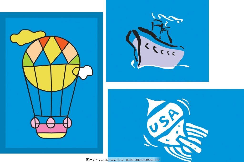 卡通图案 热气球 船 火箭 卡通 儿童 美术绘画 文化艺术 矢量 cdr图片
