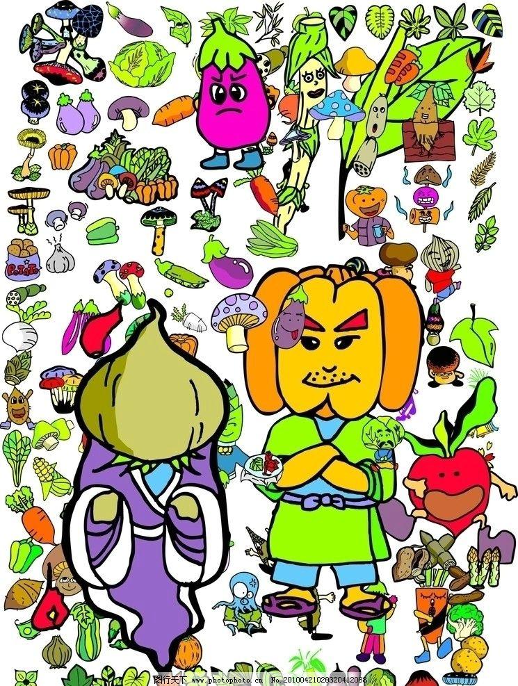 矢量瓜果蔬菜大全图片