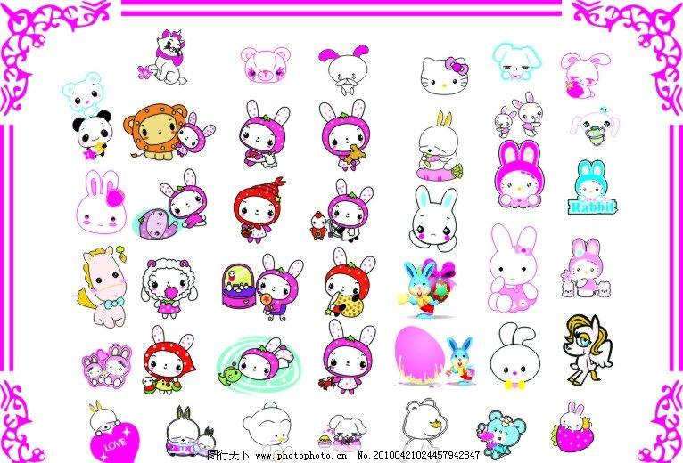 卡通小动物 大白兔 小白兔